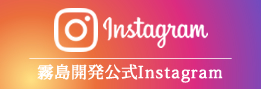 霧島開発Instagram