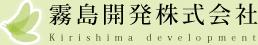 霧島開発株式会社