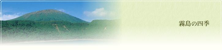 霧島の四季
